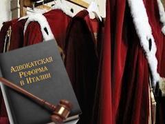 Новая правовая реформа предусматривает более «суровый» отбор кандидатов в адвокаты, обеспечение доступности профессии для более достойных и практикующих кандидатов, дальнейшую квалификацию, специализацию и обязательное страхование адвокатов, рекламу адвокатских услуг, а также более тщательный контроль и защиту деятельности адвоката