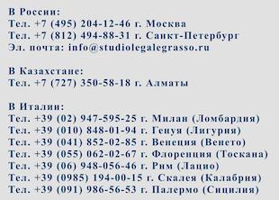 Юридические и адвоктские услуги в Италии и России, итальянский адвокат в Москве, юридическая консультация